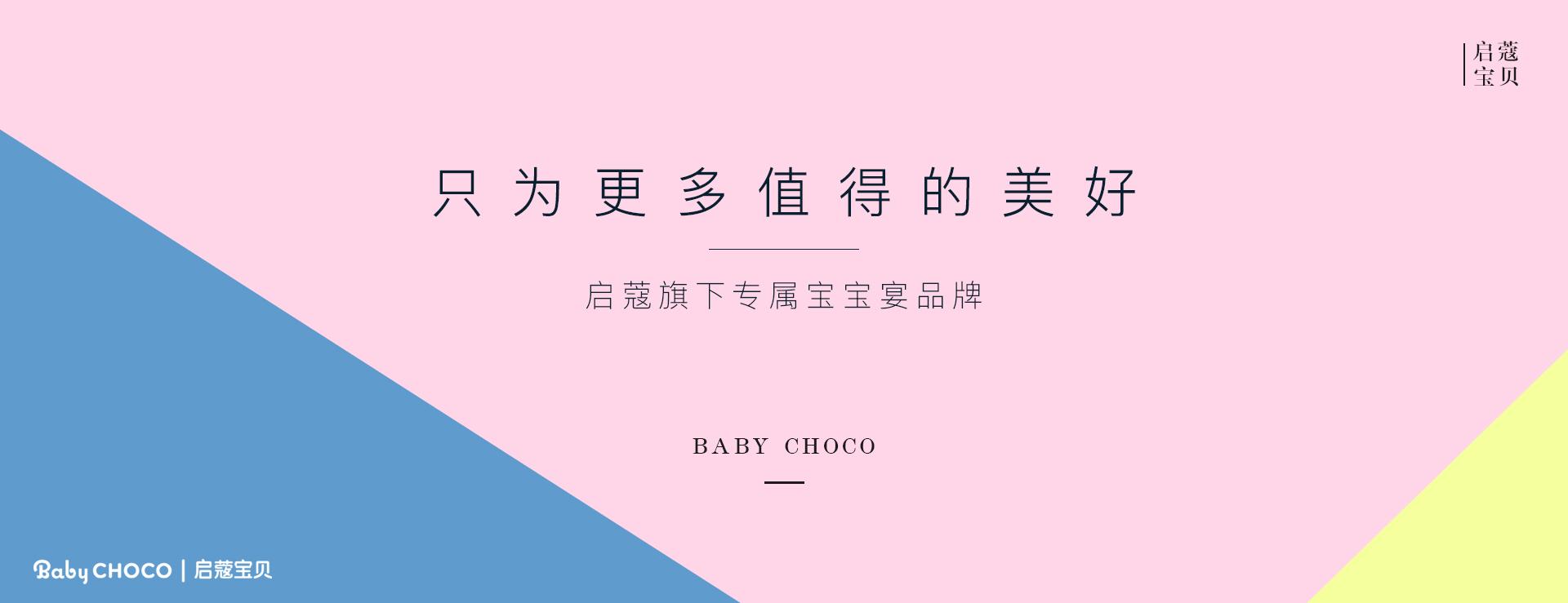 baby banner-top